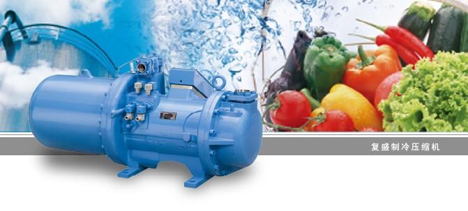 复盛SRG / CSR系列互博国际官网手机版下载制冷压缩机